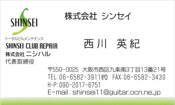 株式会社ニシハル名刺