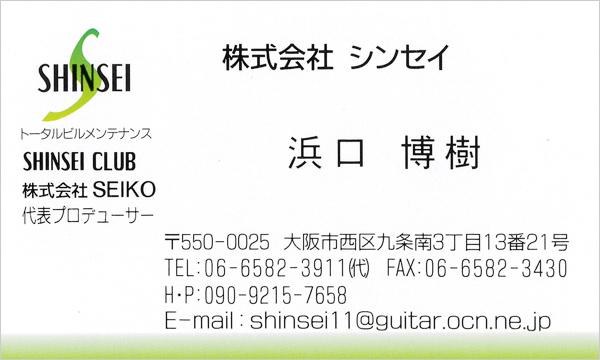 株式会社SEIKO名刺